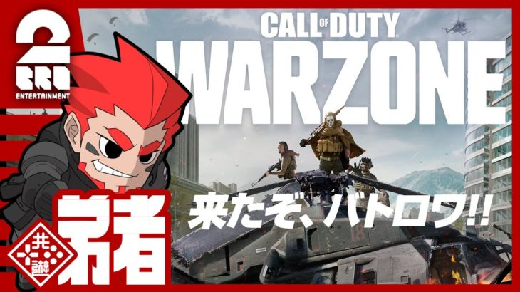 #1【バトロワ】弟者の「Call of Duty: Warzone」【2BRO.】