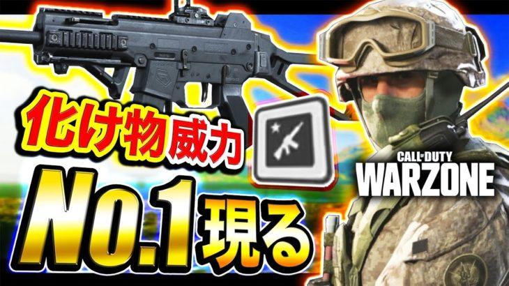 【CoD:WARZONE】化け物! 頂点に君臨するNo1威力SMGがヤバい件。【ウォーゾーン:ハセシン】