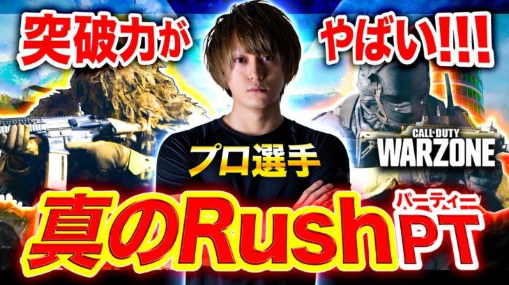 【CoD:WARZONE】プロ選手!! 真のRushパーティーの強さがヤバすぎた件wwww【ウォーゾーン:ハセシン】
