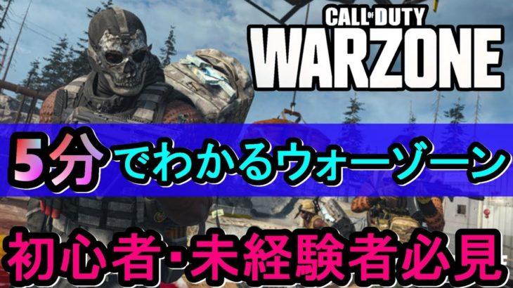 【CoD:WARZONE】初心者必見!5分でわかる基本情報解説【PS4/ウォーゾーン/アデルゲームズ(AdeleGames)】