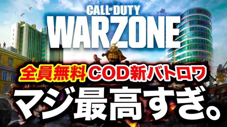 【CoD:WARZONE】全員無料バトロワ追加!冗談抜きで最高すぎる件wwww【ウォーゾーン:ハセシン】