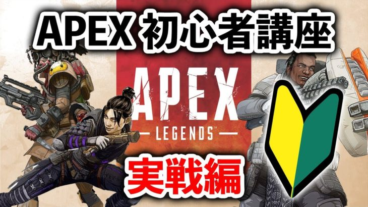 【APEX LEGENDS】初心者必見!知っているだけで強くなる基礎を解説!【エーペックスレジェンズ】