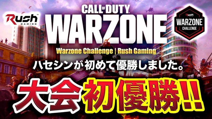 【CoD:WARZONE】大会初優勝キター!! 実況者3名ガチったらスゴかったwww【ハセシン】
