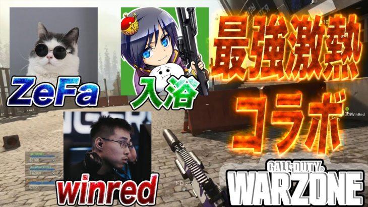 [Warzone] 最強激熱コラボ!「Rush winred」「ZeFa」ウォーゾーンにて集結!! [入浴]