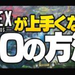 【APEX LEGENDS】APEXが上手くなる30の方法【エーペックスレジェンズ】