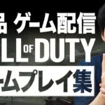 【CoD:WZ】粗品Call of Duty Warzone海外プレイヤーとの野良チームプレイ!!【霜降り明星】