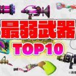 スプラトゥーン最弱武器ランキングTOP10【スプラトゥーン2】