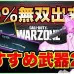 【WARZONE】99%の人が無双できるシーズン5最強武器2選がこちら【COD:MW/ロードアウト/ラビハン】