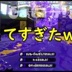 【スプラトゥーン2】キャリーってこういうことよ!!!(ガチです)
