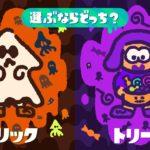 【フェス】ハロウィンフェスがやってくる!!限定ギアの配布は!?【スプラトゥーン2】