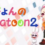 【スプラトゥーン2】生放送!ガチマッチやるよ!