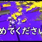 【スプラトゥーン2】その動き当たんねぇからぁあああ!!