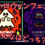 【スプラトゥーン2】ハロウィンフェス!ぴょんはトリック!
