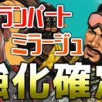 【APEX LEGENDS】ミラージュ&ランパート強化確定!!【エーペックスレジェンズ】