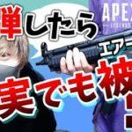 【APEX LEGENDS】被弾したら現実世界でも射撃されるAPEX!!【エーペックスレジェンズ】
