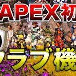 【APEX LEGENDS】シーズン7クラブ機能!わかりやすく解説!!【エーペックスレジェンズ】