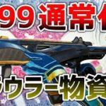 【APEX LEGENDS】R99通常化!!プラウラー物資武器化!?【エーペックスレジェンズ】