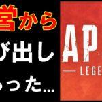 「Apex Legends」の運営から呼び出しを食らった・・・【まがれつ】【エーペックスレジェンズ】