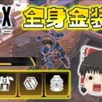 【Apex Legends】超豪華な全身金装備!驚異の自己蘇生力でピンチを乗り越えろ!ゆっくり達のエーペックスレジェンズ part15