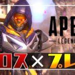 【ApexLegends】今回のイベントスキン良いねぇ~~!!!【エーペックスレジェンズ/Alpha】