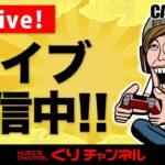 くりの生配信~COD:WarZone~急遽デュオで3チームで対決!!