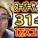 【CoD:WARZONE】スーパーサイヤ人モード!『31キル!10000スコア超え!!』人間離れしたサイヤ人!!!