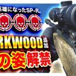 【CoD:WZ】ついに真の姿『DARKWOOD』レジェンドver.解禁。一瞬で英雄になったエグい新武器!【ハセシン】WARZONE / CoD:MW
