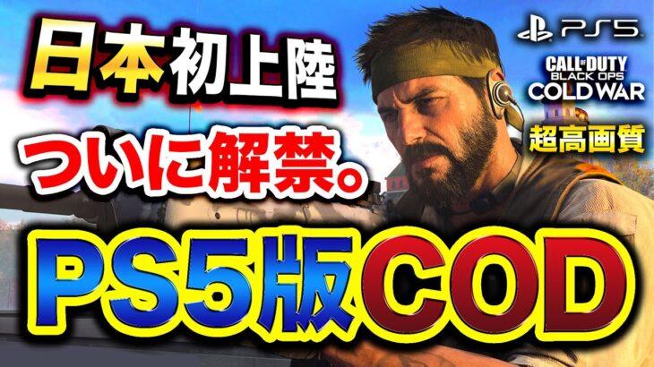 #1【PS5版CoD:BOCW】ついに日本初上陸!ヤバすぎる超高画質の新たな世界へ。【ハセシン】Call of Duty: Black Ops Cold War