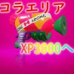 スシコラ全1が本気でXP3000目指す!#1【スプラトゥーン2】