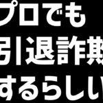 プロでも引退詐欺するらしい 【スプラトゥーン2】【ガチマッチ】