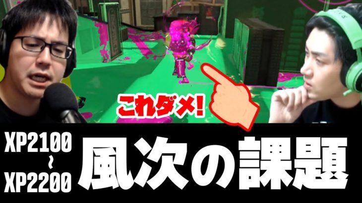 【スプラトゥーン2】安定して勝つには自分で勝ち筋を作れ!【風次修行回】