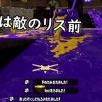 【スプラトゥーン2】急にめっちゃキル出来るときってアルヨネ!!