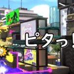 【スプラトゥーン2】リッターが最っきょ!!!!!!