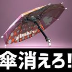毎日ロングブラスター270日目 傘消えろ。 【スプラトゥーン2】【ガチマッチ】