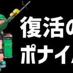 復活のポナイパー4K 【スプラトゥーン2】【ガチマッチ】