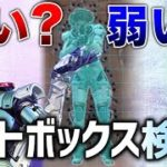 【APEX LEGENDS】ホライゾンは強い?弱い?ヒットボックス検証!!【エーペックスレジェンズ】