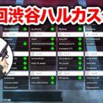 【APEX LEGENDS】渋谷ハルカスタムが開催!早速猛者が殴り込みに!【エーペックスレジェンズ】