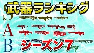 【APEX LEGENDS】シーズン7 武器ランキング!!【エーペックスレジェンズ】