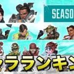 【APEX LEGENDS】シーズン7 キャラクターランキング!!【エーペックスレジェンズ】