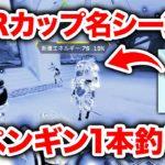 【APEX LEGENDS】CRカップ名シーン!まさかの大会で誘拐ポータル!?【エーペックスレジェンズ】