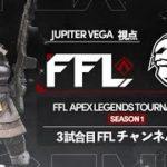 【ApexLegends】FFL APEX Legends Tournaments JUPITER VEGA視点【エーペックスレジェンズ】