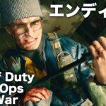「嘘」エンディング【コールドウォー キャンペーンモード】Call of Duty: Black Ops Cold War コール オブ デューティ ブラックオプス コールドウォー Ending