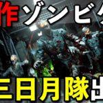 【CoD:BOCW】「よっしゃぁぁ‼」新作ゾンビゲーが来た‼  ( コールオブデューティーブラックオプスコールドウォー ) Call of Duty: Black Ops Cold War