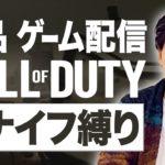 【CoD:WZ】粗品Call of Duty Warzone盾ナイフ縛りプレイ【霜降り明星】