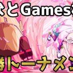 ガチエリア大会 決勝トーナメント 【ななとGames杯2】【スプラトゥーン2】