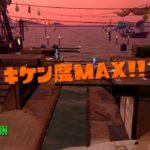 危険度MAXが来るまでやめない生放送【スプラトゥーン2】