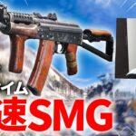 キルタイムが最速なSMG!【CoD:BOCW】Black Ops Cold War