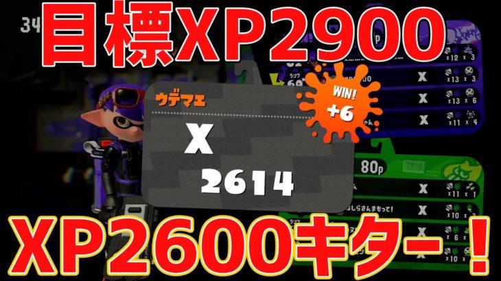 ヤグラXP2900までの物語 XP2600キターーーーー! 【スプラトゥーン2】【ガチマッチ】