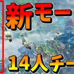"""新モード""""14人チーム""""【エーペックスレジェンズ】"""