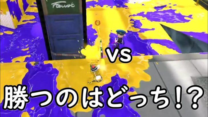 【スプラトゥーン2】この対面を勝ったほうが試合に勝利する!!!